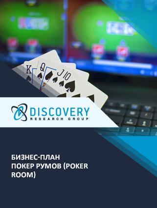Бизнес-план покер румов (poker room)