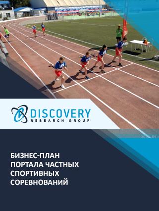 Бизнес-план портала частных спортивных соревнований