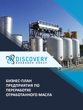 Бизнес-план предприятия по переработке отработанного масла