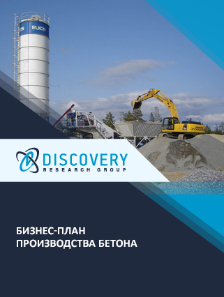 Бизнес-план производства бетона