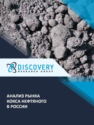 Маркетинговое исследование - Анализ рынка кокса нефтяного в России