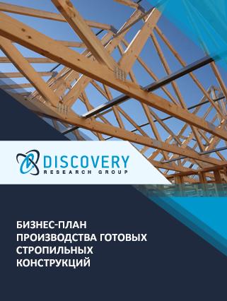 Бизнес-план производства готовых стропильных конструкций