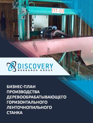 Бизнес-план производства деревообрабатывающего горизонтального ленточнопильного станка