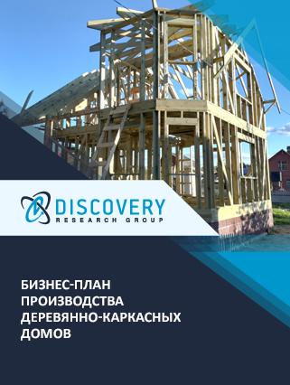 Бизнес-план производства деревянно-каркасных домов