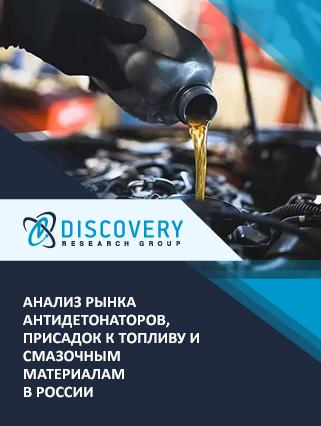 Анализ рынка антидетонаторов, присадок к топливу и смазочным материалам в России