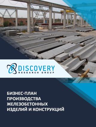 Бизнес-план производства железобетонных изделий и конструкций