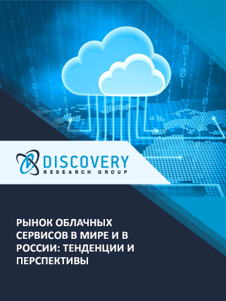 Рынок облачных сервисов в мире и в России: тенденции и перспективы