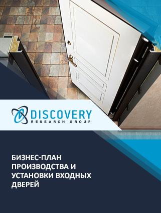 Бизнес-план производства и установки входных дверей