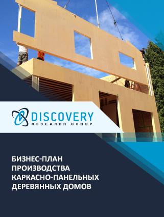 Бизнес-план производства каркасно-панельных деревянных домов