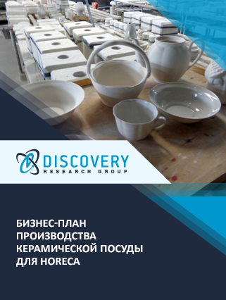 Бизнес-план производства керамической посуды для horeca