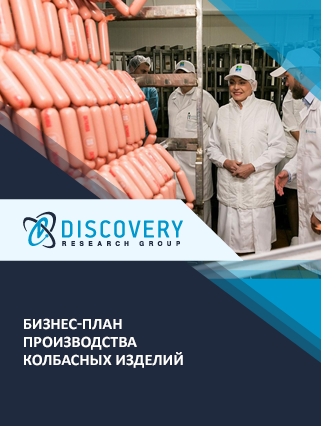 Бизнес-план производства колбасных изделий