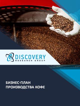 Бизнес-план производства кофе