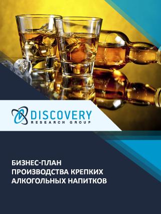 Бизнес-план производства крепких алкогольных напитков