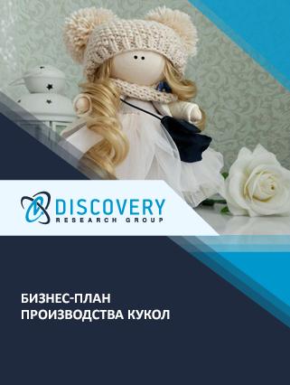 Бизнес-план производства кукол