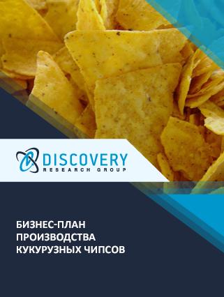 Бизнес-план производства кукурузных чипсов