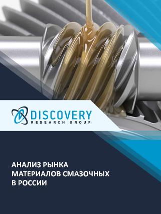 Анализ рынка материалов смазочных в России