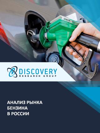 Маркетинговое исследование - Анализ рынка бензина в России