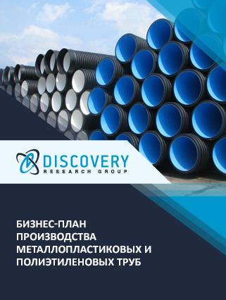 Бизнес-план производства металлопластиковых и полиэтиленовых труб