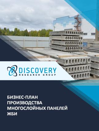 Бизнес-план производства многослойных панелей жби