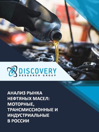 Маркетинговое исследование - Анализ рынка нефтяных масел: моторные, трансмиссионные и индустриальные в России