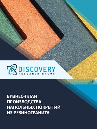 Бизнес-план производства напольных покрытий из резиногранита