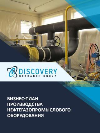 Бизнес-план производства нефтегазопромыслового оборудования