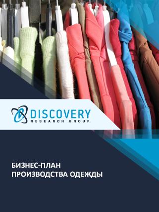 Бизнес-план производства одежды