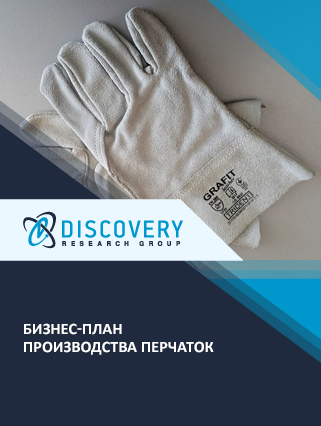 Бизнес-план производства перчаток