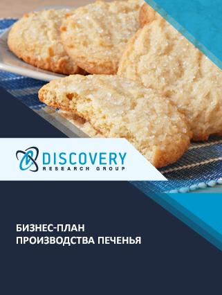 Бизнес-план производства печенья