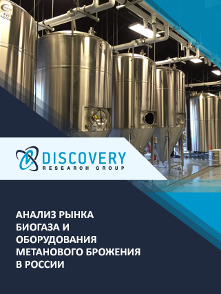 Анализ рынка биогаза и оборудования метанового брожения в России