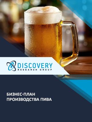 Бизнес-план производства пива