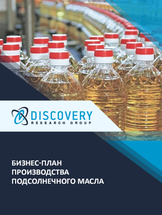 Бизнес-план производства подсолнечного масла