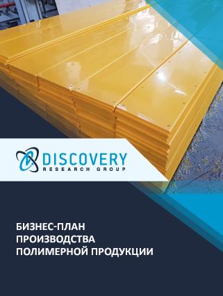 Бизнес-план производства полимерной продукции