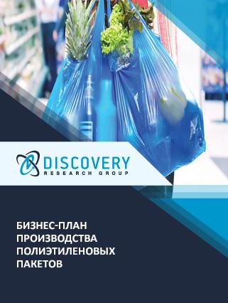 Бизнес-план производства полиэтиленовых пакетов