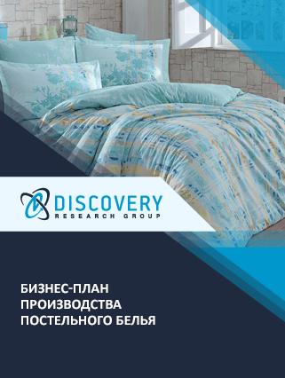 Бизнес-план производства постельного белья