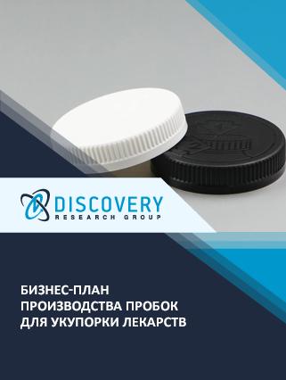 Бизнес-план производства пробок для укупорки лекарств