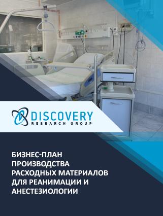 Бизнес-план производства расходных материалов для реанимации и анестезиологии
