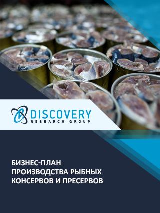 Бизнес-план производства рыбных консервов и пресервов