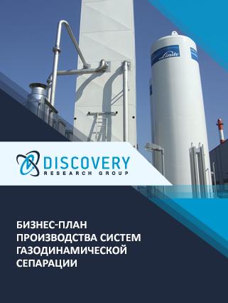 Бизнес-план производства систем газодинамической сепарации