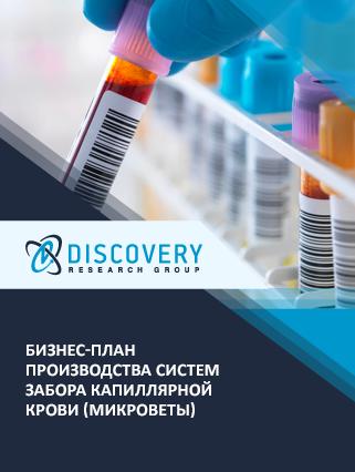 Бизнес-план производства систем забора капиллярной крови (микроветы)