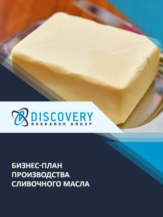 Бизнес-план производства сливочного масла