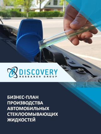 Бизнес-план производства стеклоомывающих автомобильных жидкостей