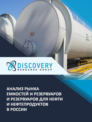 Маркетинговое исследование - Анализ рынка емкостей и резервуаров и резервуаров для нефти и нефтепродуктов в России