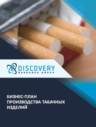 Бизнес-план производства табачных изделий