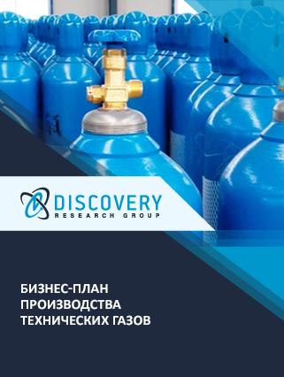 Бизнес-план производства технических газов
