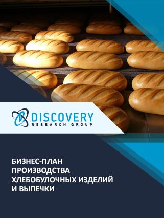 Бизнес-план производства хлебобулочных изделий и выпечки