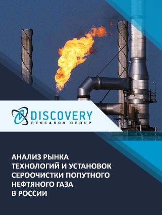 Маркетинговое исследование - Анализ рынка технологий и установок сероочистки попутного нефтяного газа в России