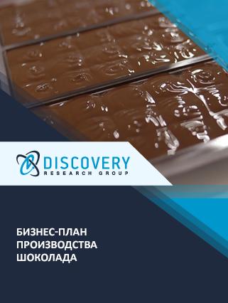 Бизнес-план производства шоколада