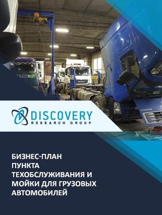 Бизнес-план пункта техобслуживания и мойки для грузовых автомобилей