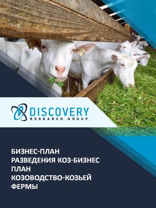 Бизнес-план разведения коз-бизнес план козоводство-Бизнес-план козьей фермы
